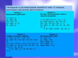Обобщение и систематизация знаний по теме «Сложение, вычитание,умножение мног