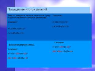 Подведение итогов занятий Вместо квадрата запиши число или букву, чтобы выпол