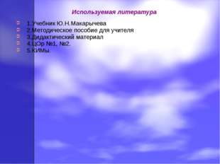 Используемая литература 1.Учебник Ю.Н.Макарычева 2.Методическое пособие для у