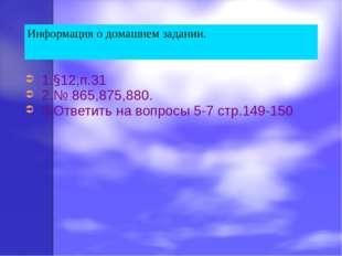 1.§12,п.31 2.№ 865,875,880. 3.Ответить на вопросы 5-7 стр.149-150 Информация