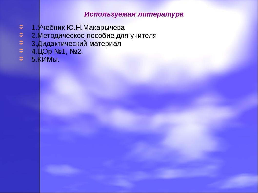 Используемая литература 1.Учебник Ю.Н.Макарычева 2.Методическое пособие для у...