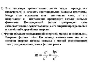 3)Эти частицы сравнительно легко могут зарождаться (излучаться) и исчезать (