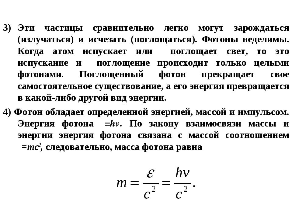 3)Эти частицы сравнительно легко могут зарождаться (излучаться) и исчезать (...