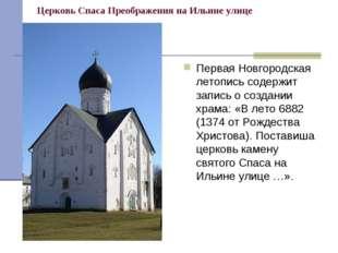 Церковь Спаса Преображения на Ильине улице Первая Новгородская летопись содер