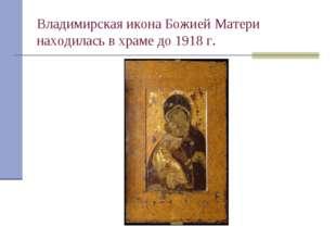 Владимирская икона Божией Матери находилась в храме до 1918 г.