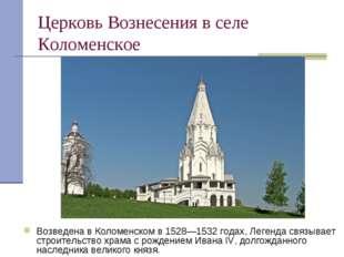 Церковь Вознесения в селе Коломенское Возведена в Коломенском в 1528—1532 год