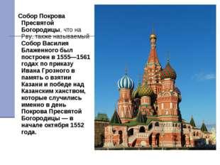 Собор Покрова Пресвятой Богородицы, что на Рву, также называемый Собор Васил