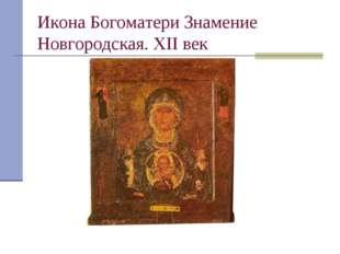 Икона Богоматери Знамение Новгородская. XII век