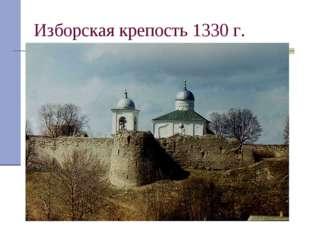 Изборская крепость 1330 г.