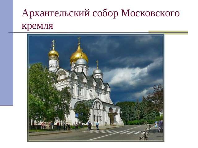 Архангельский собор Московского кремля