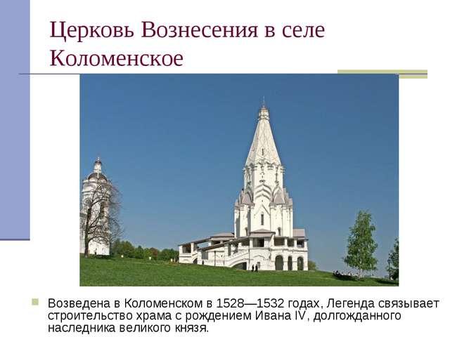 Церковь Вознесения в селе Коломенское Возведена в Коломенском в 1528—1532 год...