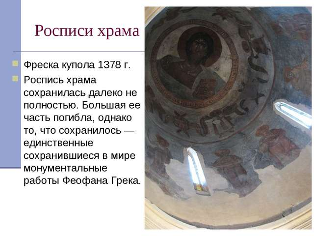 Росписи храма Фреска купола 1378 г. Роспись храма сохранилась далеко не полно...