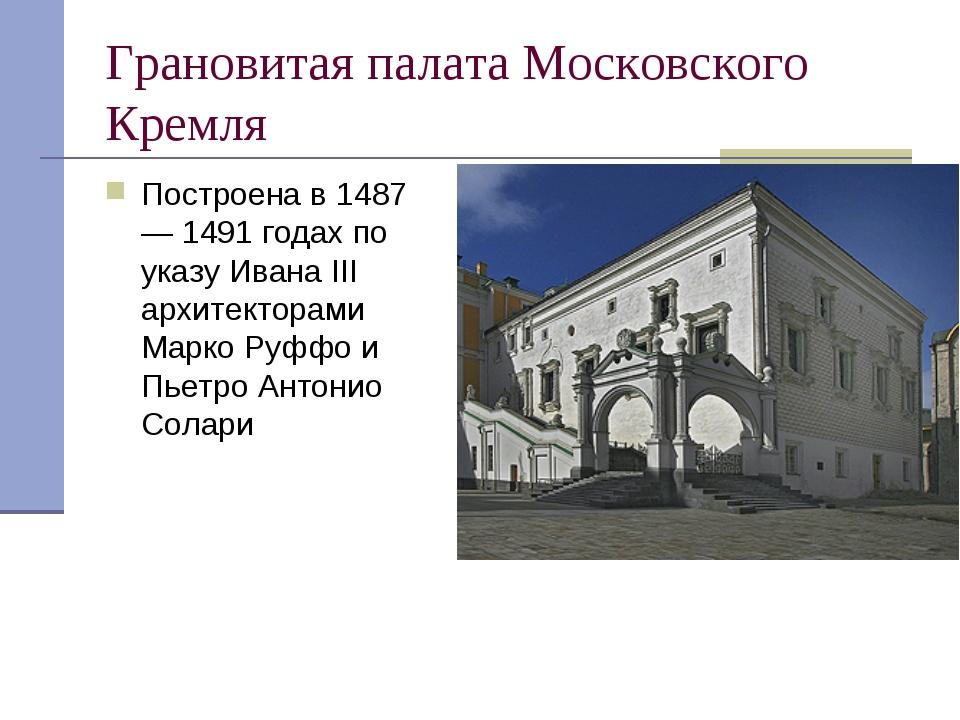Грановитая палата Московского Кремля Построена в 1487 — 1491 годах по указу И...