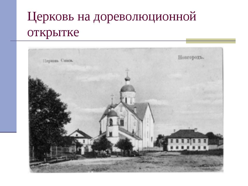 Церковь на дореволюционной открытке