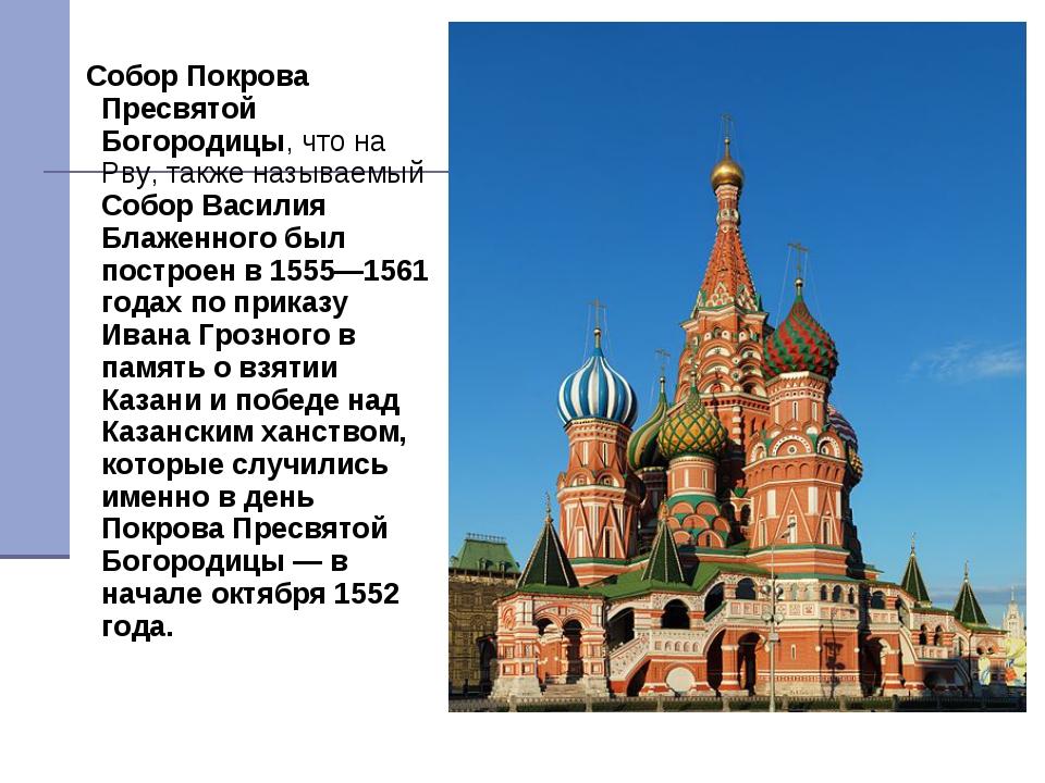 Собор Покрова Пресвятой Богородицы, что на Рву, также называемый Собор Васил...