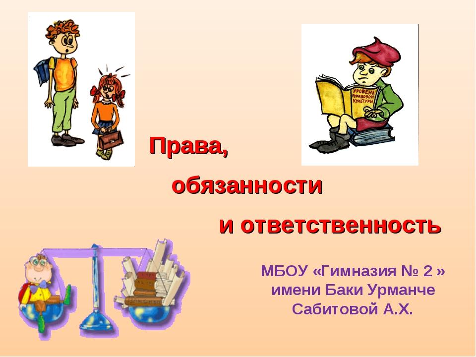 Права, обязанности и ответственность МБОУ «Гимназия № 2 » имени Баки Урманче...