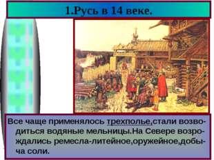 1.Русь в 14 веке. После Нашествия жизнь стала постепенно нор-мализоватья.В ле