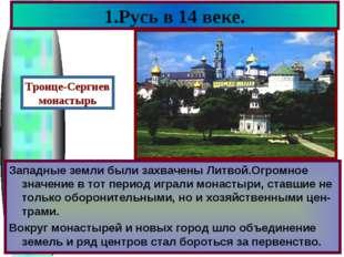 1.Русь в 14 веке. Западные земли были захвачены Литвой.Огромное значение в то
