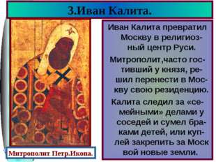 3.Иван Калита. Иван Калита превратил Москву в религиоз- ный центр Руси. Митро