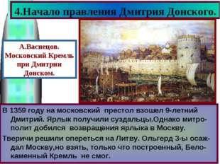 4.Начало правления Дмитрия Донского. В 1359 году на московский престол взошел