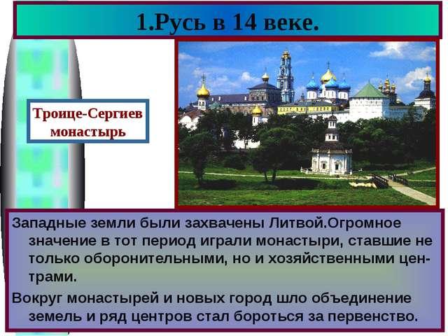 1.Русь в 14 веке. Западные земли были захвачены Литвой.Огромное значение в то...