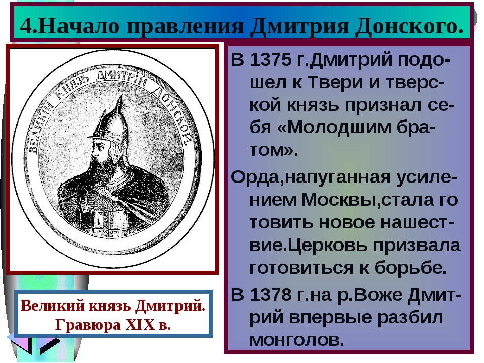 4.Начало правления Дмитрия Донского. В 1375 г.Дмитрий подо-шел к Твери и твер...