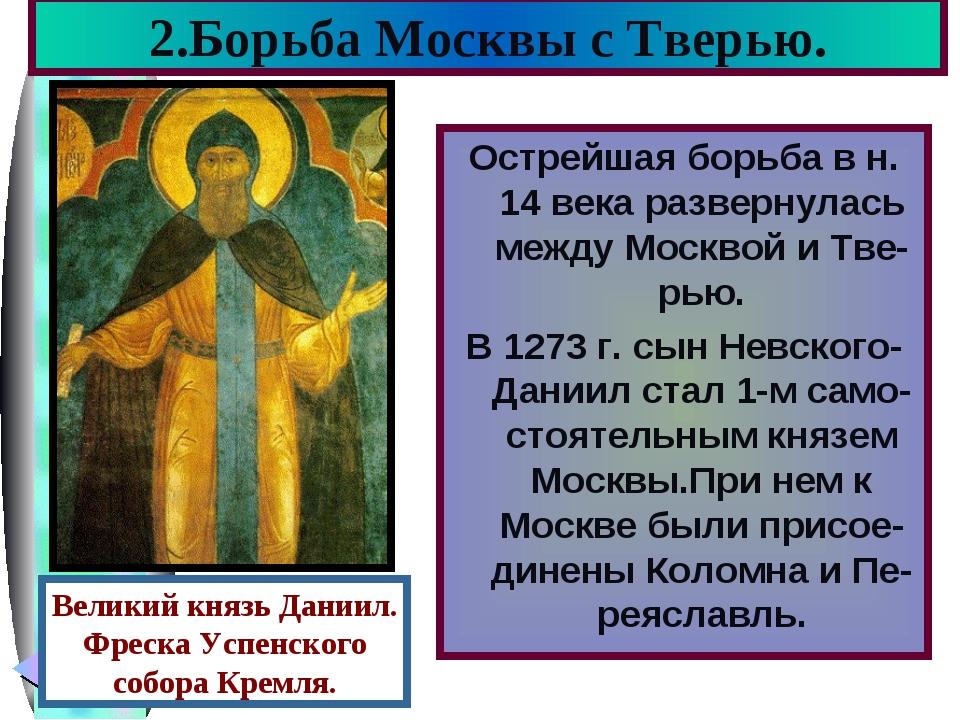 2.Борьба Москвы с Тверью. Острейшая борьба в н. 14 века развернулась между Мо...