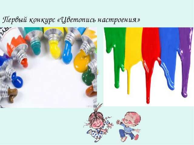 Первый конкурс «Цветопись настроения»