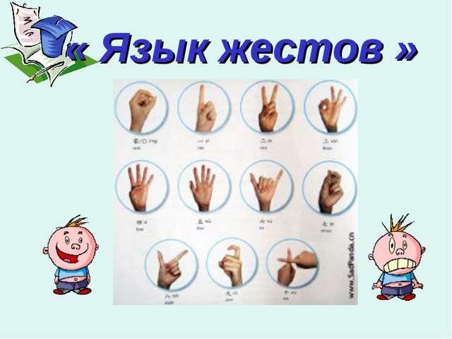 « Язык жестов »