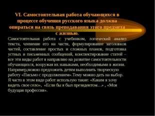 VI. Самостоятельная работа обучающихся в процессе обучения русского языка дол