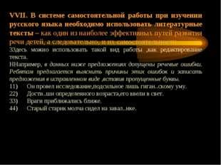 VVII. В системе самостоятельной работы при изучении русского языка необходимо