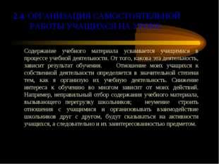 2.4. ОРГАНИЗАЦИЯ САМОСТОЯТЕЛЬНОЙ РАБОТЫ УЧАЩИХСЯ НА УРОКЕ. Содержание учебног