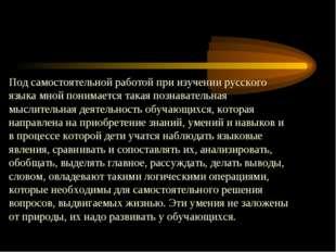 Под самостоятельной работой при изучении русского языка мной понимается такая