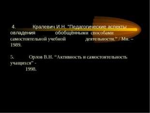 """4. Кралевич И.Н. """"Педагогические аспекты овладения обобщёнными способами са"""