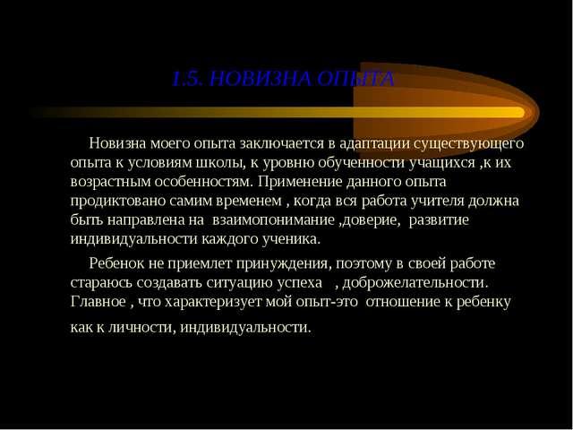 1.5. НОВИЗНА ОПЫТА Новизна моего опыта заключается в адаптации существующего...