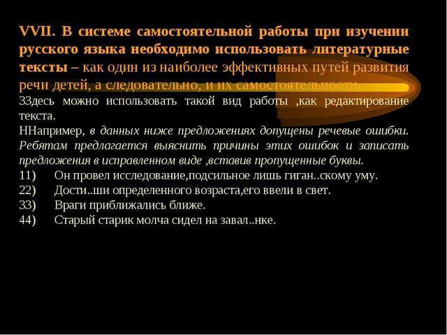 VVII. В системе самостоятельной работы при изучении русского языка необходимо...