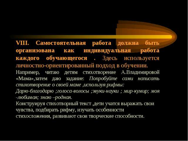 VIII. Самостоятельная работа должна быть организована как индивидуальная рабо...