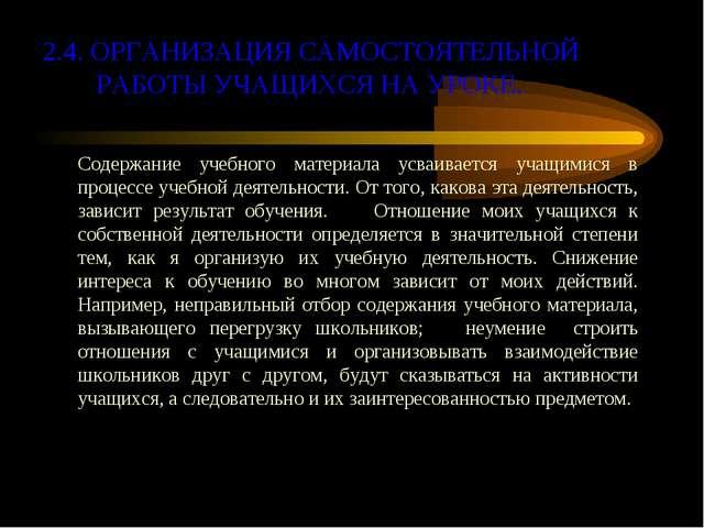 2.4. ОРГАНИЗАЦИЯ САМОСТОЯТЕЛЬНОЙ РАБОТЫ УЧАЩИХСЯ НА УРОКЕ. Содержание учебног...