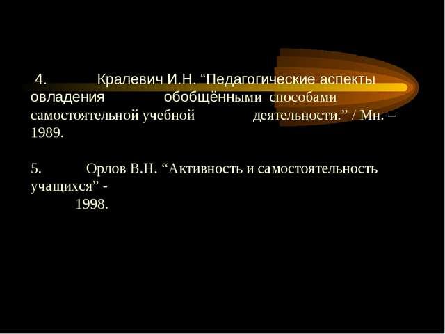 """4. Кралевич И.Н. """"Педагогические аспекты овладения обобщёнными способами са..."""