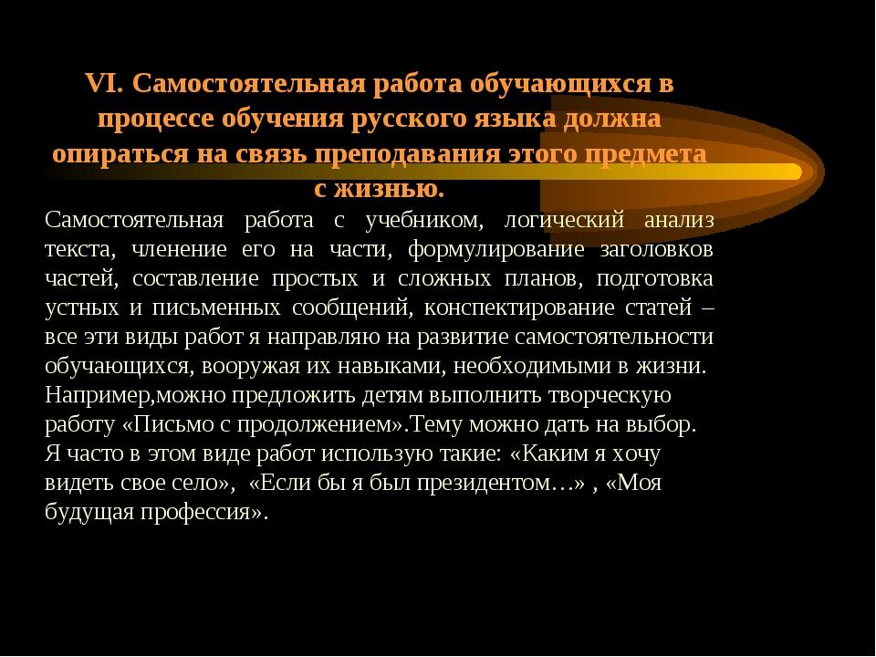 VI. Самостоятельная работа обучающихся в процессе обучения русского языка дол...