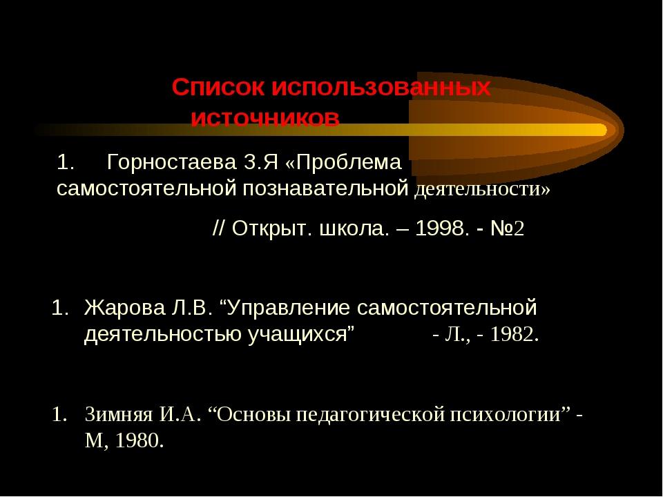 Список использованных источников 1. Горностаева З.Я «Проблема самостоятельн...