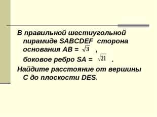 В правильной шестиугольной пирамиде SABCDEF сторона основания AB = , боковое