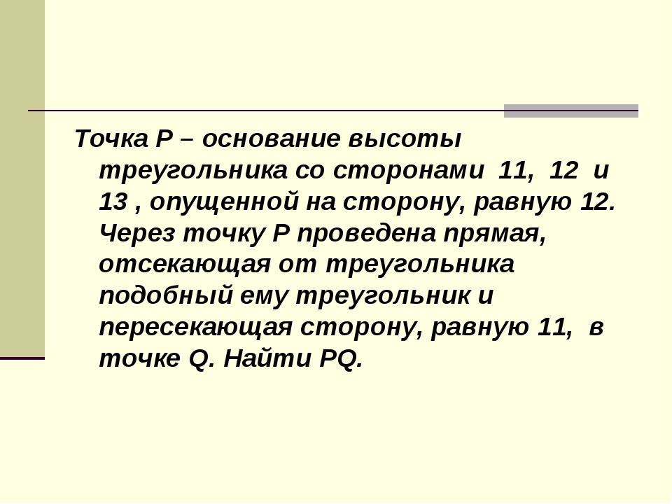Точка Р – основание высоты треугольника со сторонами 11, 12 и 13 , опущенной...