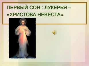 ПЕРВЫЙ СОН : ЛУКЕРЬЯ – «ХРИСТОВА НЕВЕСТА».