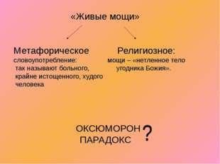 «Живые мощи»  Метафорическое Религиозное: словоупотребление: мощи – «н