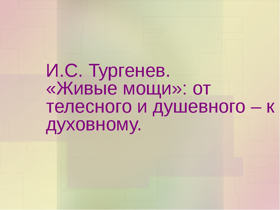 И.С. Тургенев. «Живые мощи»: от телесного и душевного – к духовному.
