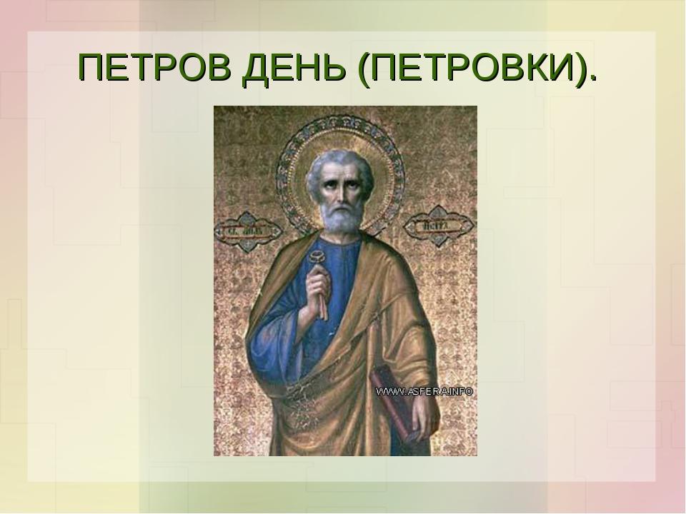 ПЕТРОВ ДЕНЬ (ПЕТРОВКИ).