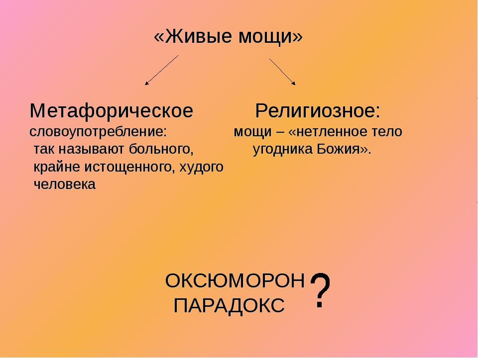 «Живые мощи»  Метафорическое Религиозное: словоупотребление: мощи – «н...