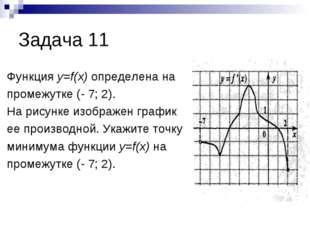 Задача 11 Функция y=f(x) определена на промежутке (- 7; 2). На рисунке изобра
