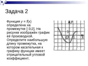 Задача 2 Функция у = f(х) определена на промежутке [-3;2]. На рисунке изображ